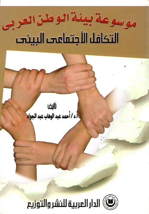 """موسوعة بيئة للوطن العربي """" التكافل الأجتماعي البيئي """""""