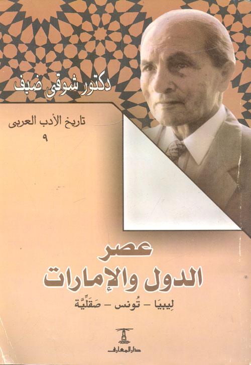 """عصر الدول والإمارات """"ليبيا- تونس - صقلية"""""""
