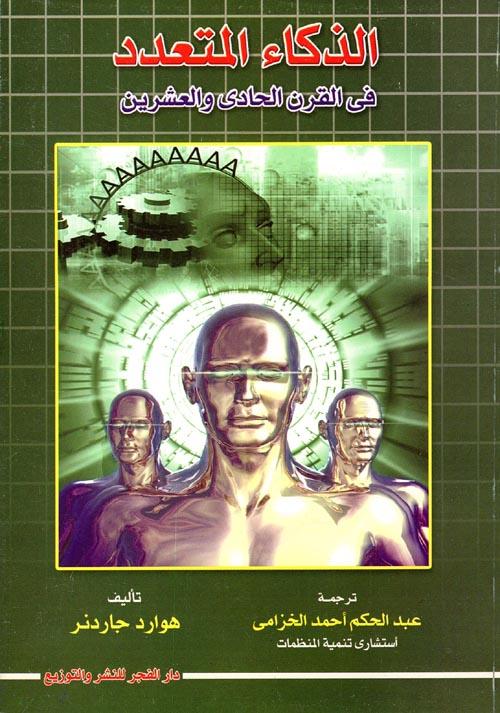 الذكاء المتعدد في القرن الحادي والعشرين