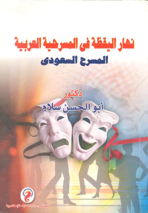 """نهار اليقظة فى المسرحية العربية """" المسرح السعودي """""""