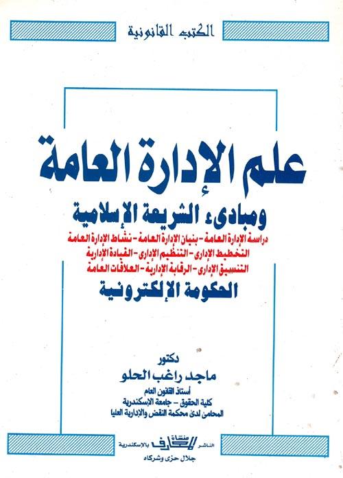 """علم الإدارة العامة """" ومبادئ الشريعة الإسلامية """""""
