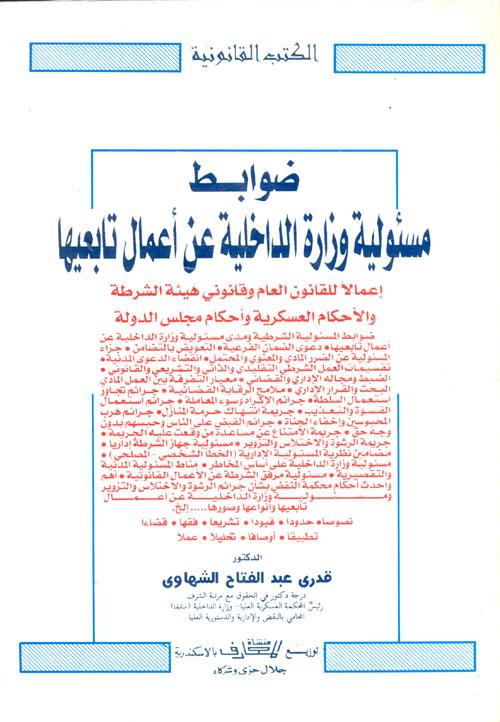 ضوابط مسئولية وزارة الداخلية عن أعمال تابعيها