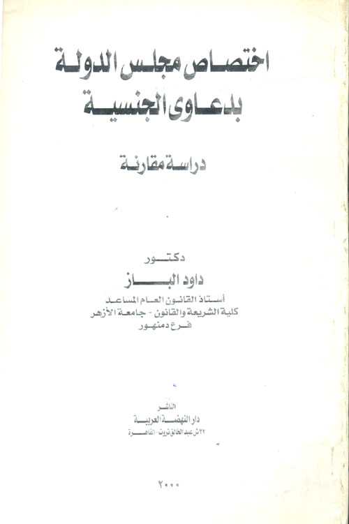 اختصاص مجلس الدولة بدعاوى الجنسية