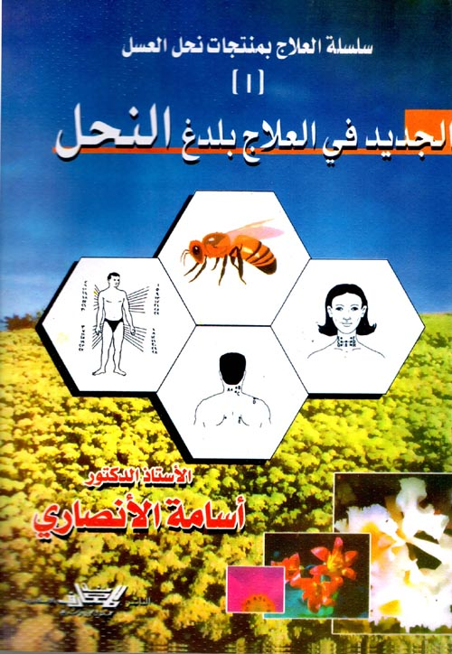 الجديد فى العلاج بلدغ النحل