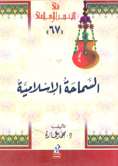 السماحة الإسلامية