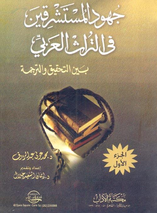 جهود المستشرقين فى التراث العربي بين التحقيق والترجمة