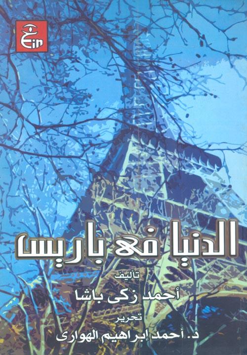 الدنيا فى باريس