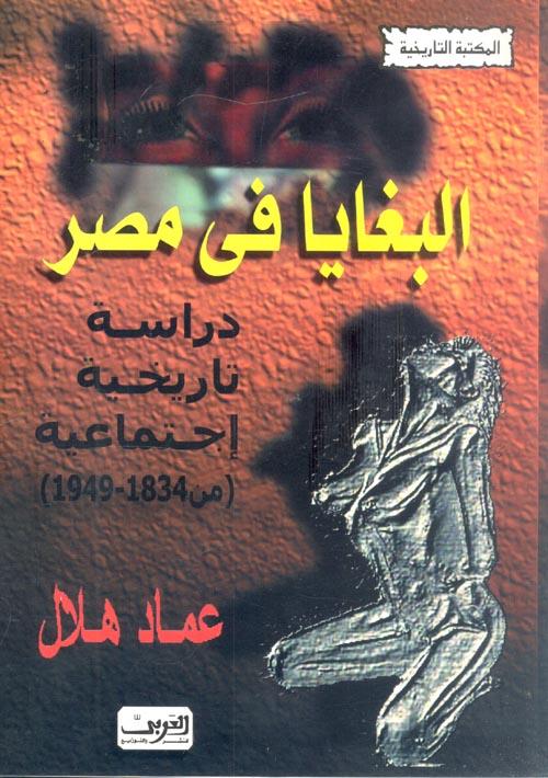 البغايا في مصر: دراسة تاريخية اجتماعية من (1834 - 1949)