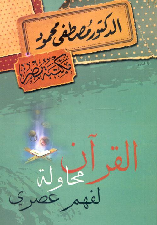 """القرآن """"محاولة لفهم عصرى"""""""
