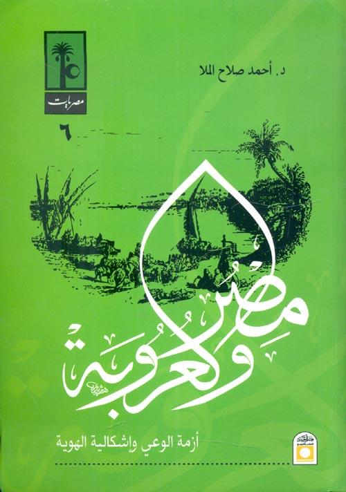 """مصر والعروبة """"أزمة الوعي وإشكالية الهوية"""""""