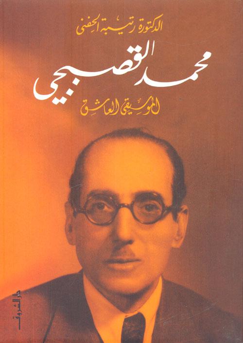 """محمد القصبجي """"الموسيقى العاشق"""""""