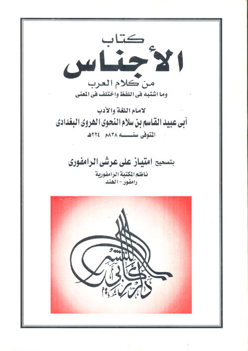 كتاب الاجناس من كلام العرب وما اشتبه فى الفظ واختلف فى المعنى