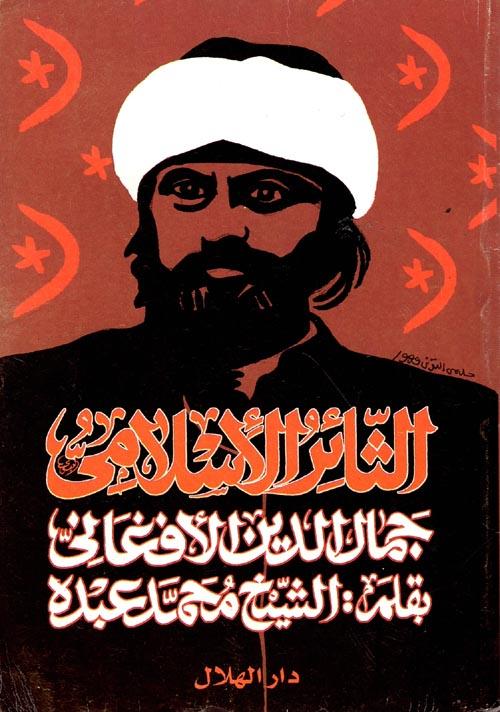 """الثائر الإسلامي """" جمال الدين الأفغانى """""""