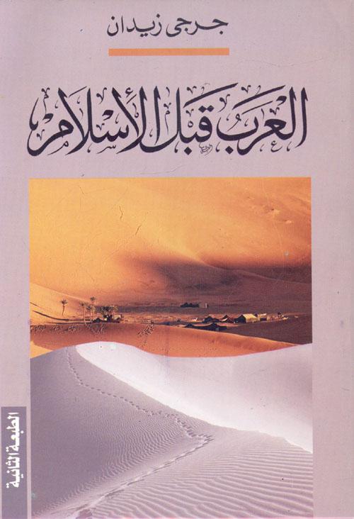 العرب قبل الأسلام
