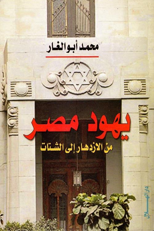 يهود مصر من الإزدهار إلى الشتات