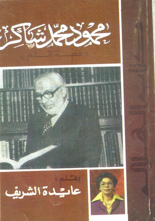 """محمود محمد شاكر """"قصة قلم """""""