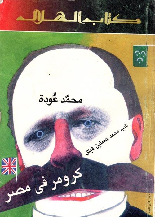 كرومر في مصر
