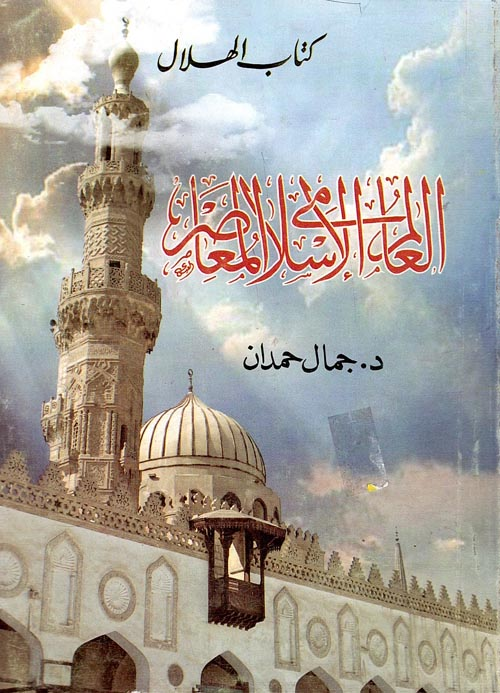 العالم الاسلامي المعاصر