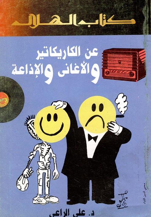عن الكاريكاتير والاغاني والاذاعة