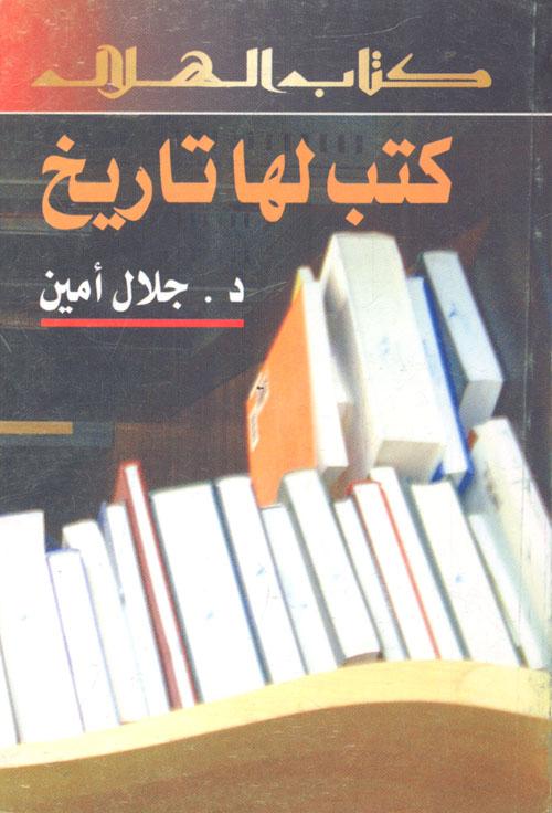 كتب لها تاريخ