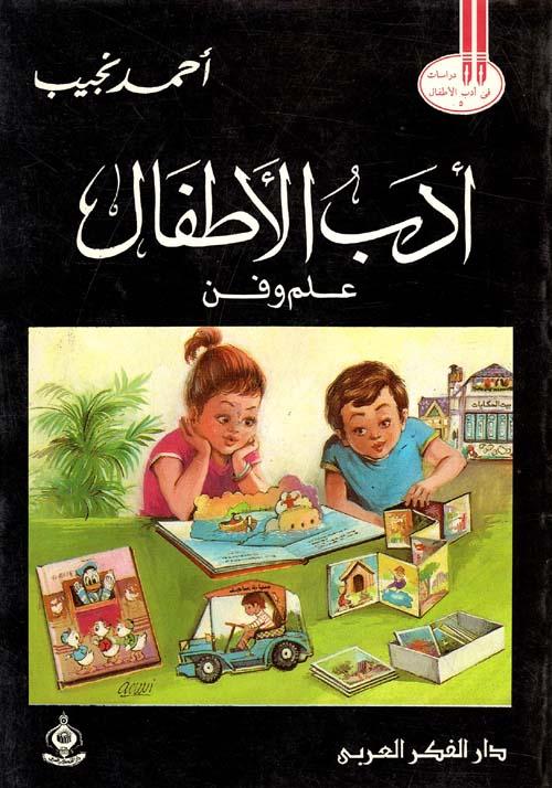 ادب الاطفال / علم وفن