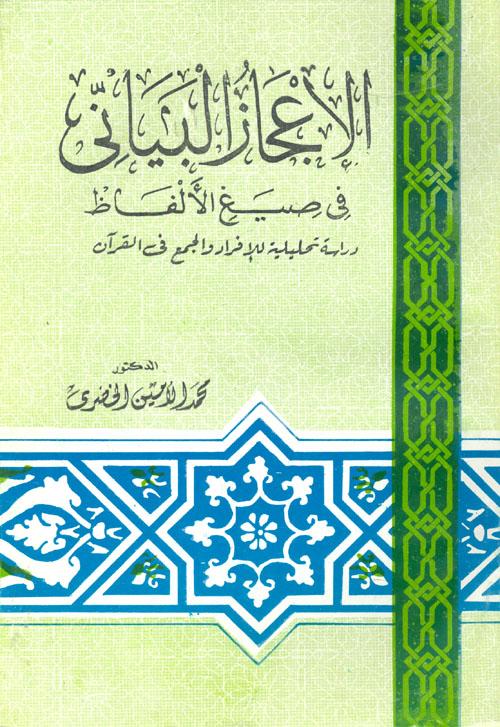"""الإعجاز البياني في صيغ الألفاظ """" دراسة تحليلية للإفراد والجمع في القرآن """""""