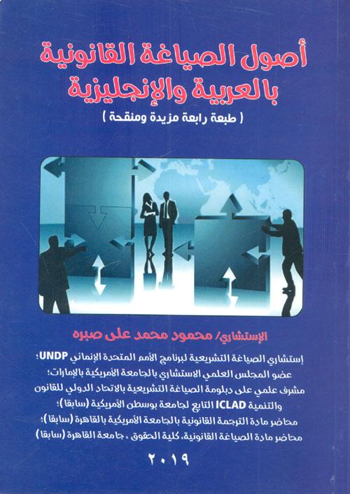 أصول الصياغة القانونية بالعربية والإنجليزية