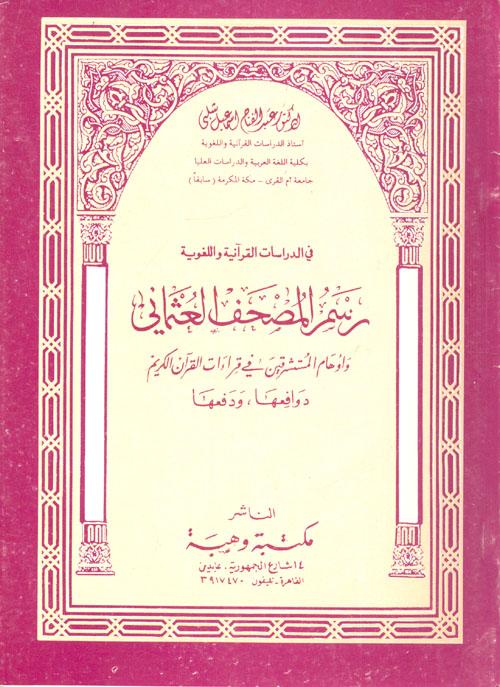 رسم المصحف العثماني واوهام المستشرقين في قراءات القرآن الكريم دوافعها ودفعها