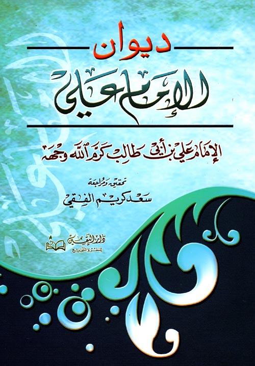 ديوان الإمام علي