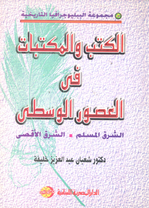 الكتب والمكتبات فى العصور الوسطى: الشرق المسلم - الشرق الاقصى