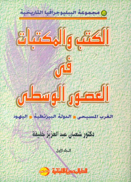 """الكتب والمكتبات في العصور الوسطي """"الغرب المسيحي - الدولة البيزنطية - اليهود"""""""