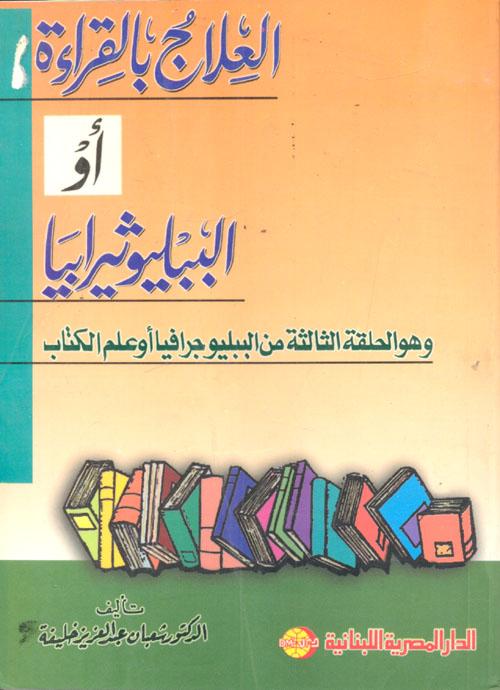 """العلاج بالقراءة او الببليوثيرابيا   """"وهو الحلقة الثالثة من الببليوجرافيا أو علم الكتاب"""""""