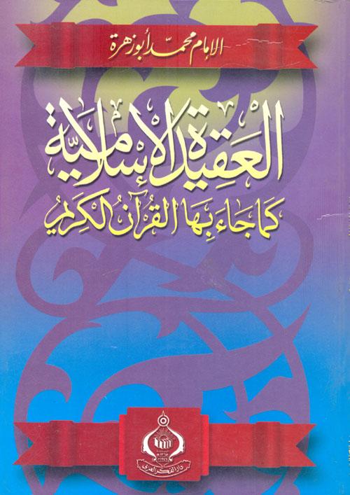 العقيدة الإسلامية كما جاء بها القرآن الكريم