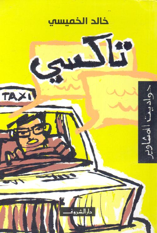 """تاكسي """" حواديت المشاوير"""""""