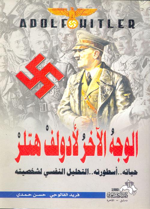 """الوجه الآخر لأدولف هتلر """"حياته - أسطورته -التحليل النفسى لشخصيته"""""""
