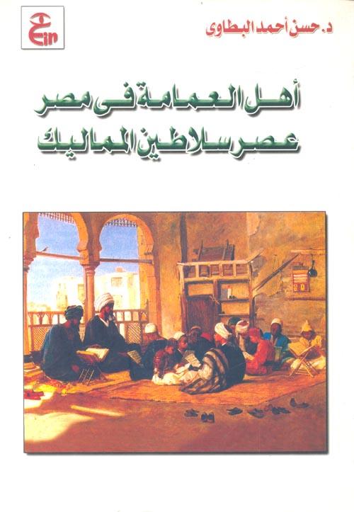 """أهل العمامة في مصر """"عصر سلاطين المماليك"""""""
