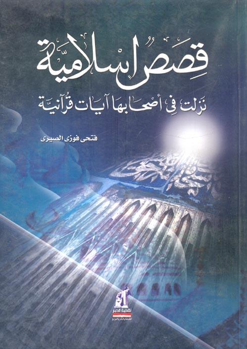 قصص إسلامية نزلت في في أصحابها آيات قرآنية