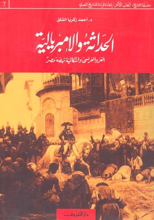"""الحداثة والإمبريالية """"الغزو الفرنسى وإشكالية نهضة مصر"""""""