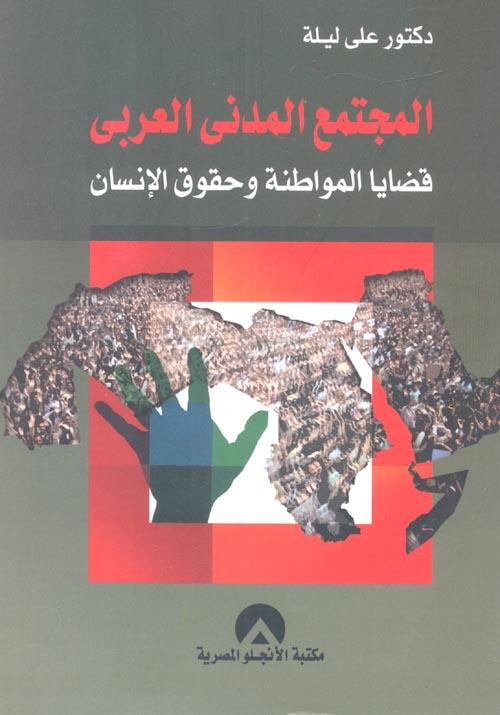 المجتمع المدنى العربي قضايا المواطنة وحقوق الإنسان