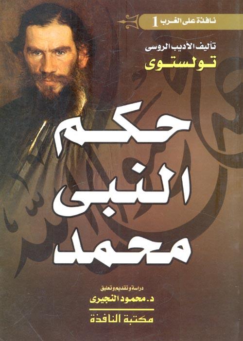 حكم النبى محمد