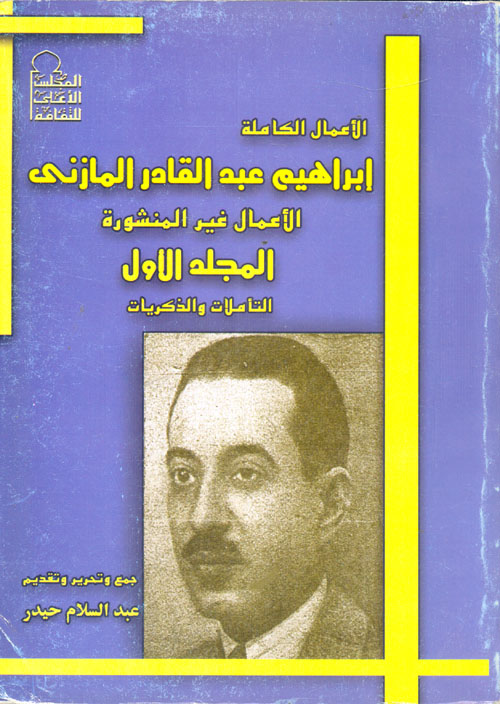 الأعمال الكاملة إبراهيم عبد القادر المازني الأعمال غير المنشورة