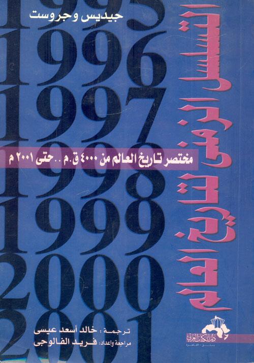 """التسلسل الزمنى لتاريخ العالم """"مختصر تاريخ العالم من 4000 ق. م حتى 2001 م"""""""