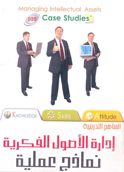 إدارة الأصول الفكرية (نماذج عملية)