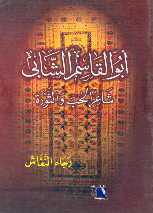 """أبو القاسم الشابي - شاعر الحب والثورة """"دراسة ومختارات"""""""
