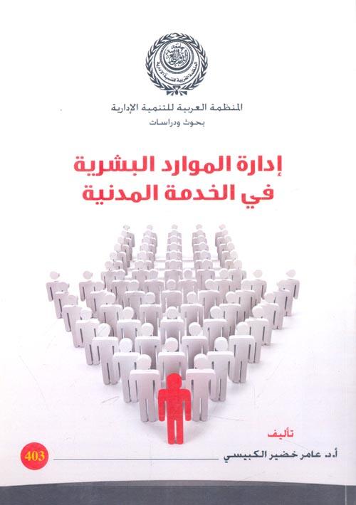 إدارة الموارد البشرية فى الخدمة المدنية