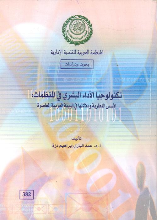 """تكنولوجيا الأداء البشرى فى المنظمات"""" الأسس النظرية ودلالاتها فى البيئة العربية المعاصرة"""""""