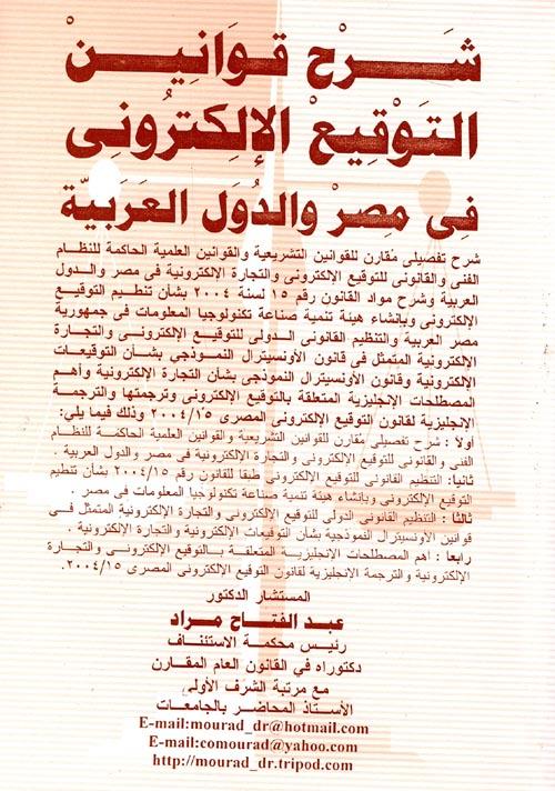 شرح قوانين التوقيع الإلكترونى فى مصر والدول العربية