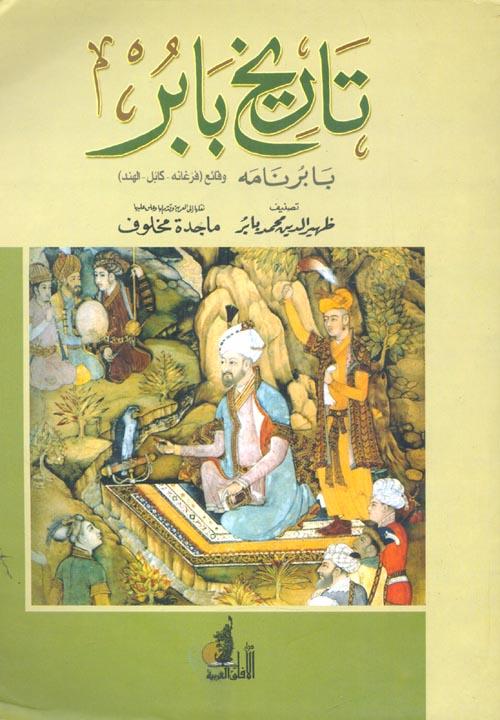"""تاريخ بابر - بابرنامه وقائع """"فرغانه - كابل - الهند"""""""