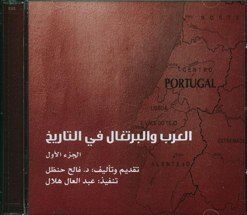 العرب والبرتغال في التاريخ