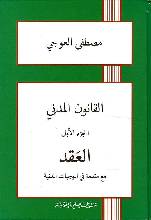 القانون المدني (العقد)